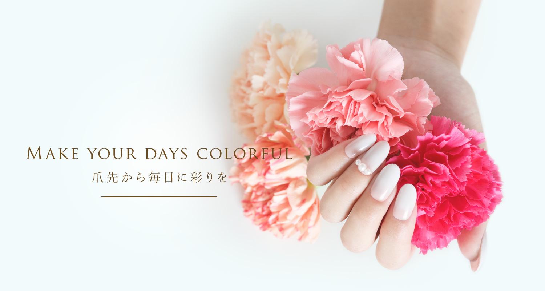 爪先から毎日に彩りを
