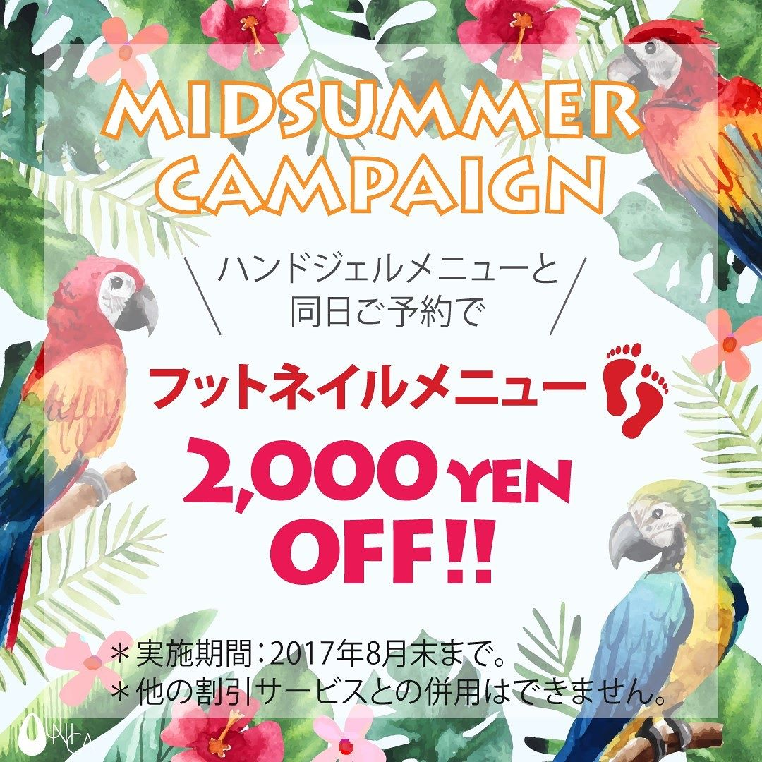 Midsummer Foot Campaign♪