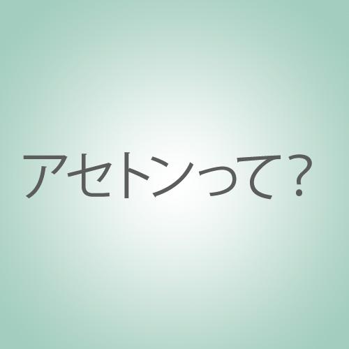 フィルイン(一層残し)って何?~②アセトン編